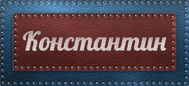 Значение имени Константин (Костя