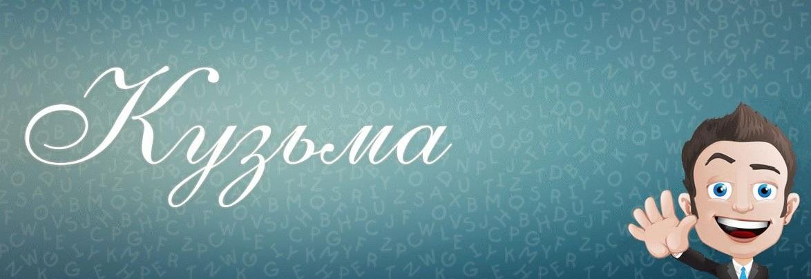 Значение имени Кузьма (Кузя)