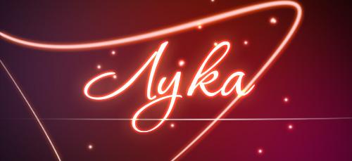 Значение имени Лука