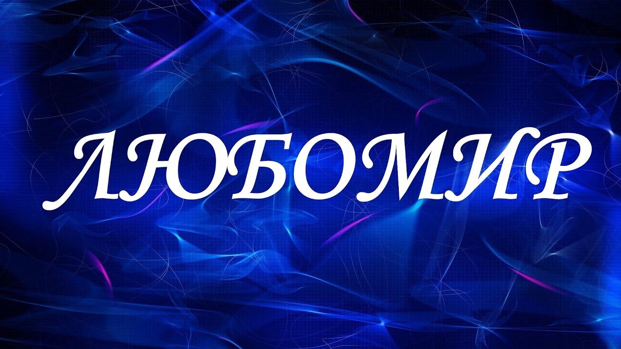 Значение имени Любомир