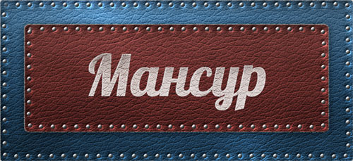 Значение имени Мансур