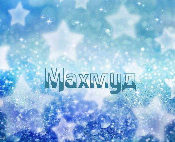 Значение имени Махмуд