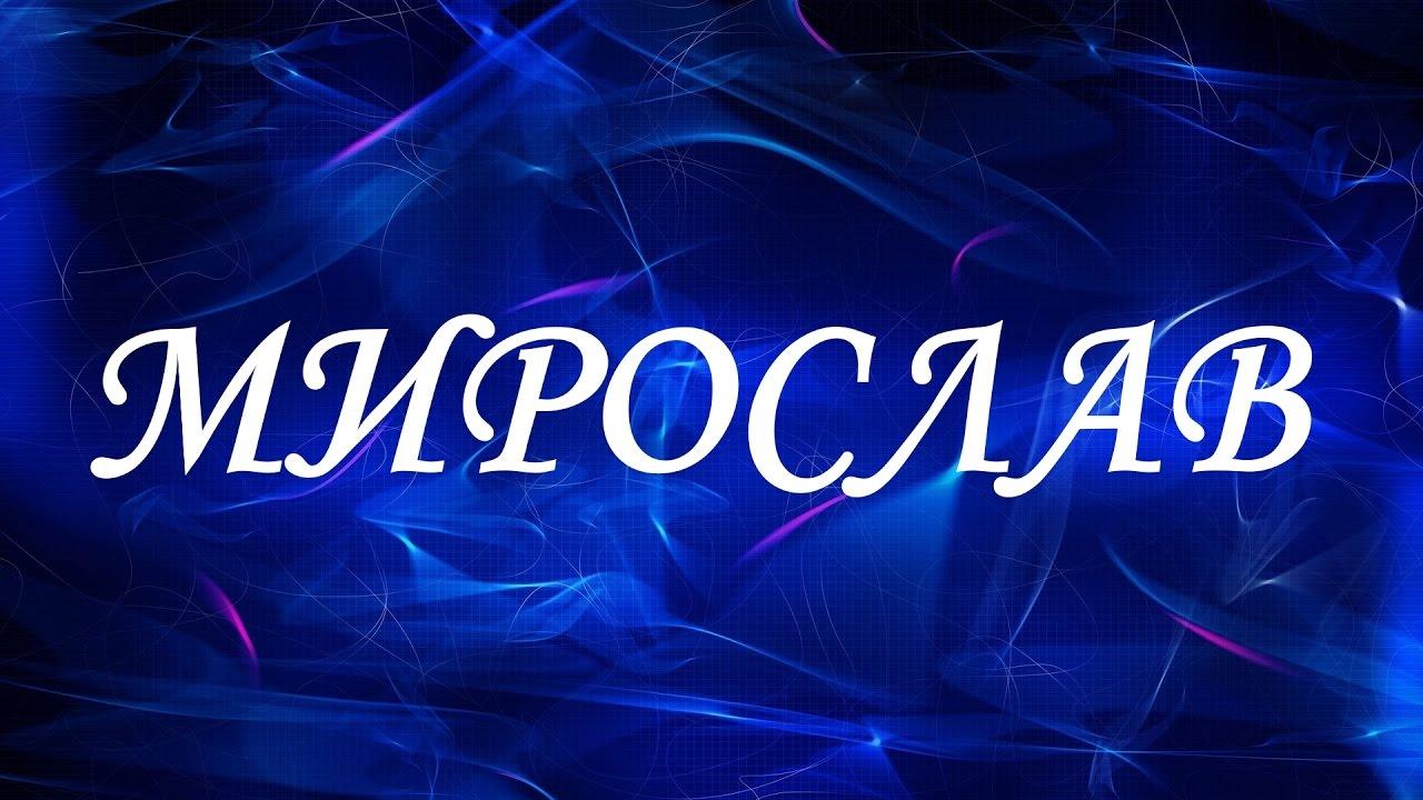 Значение имени Мирослав