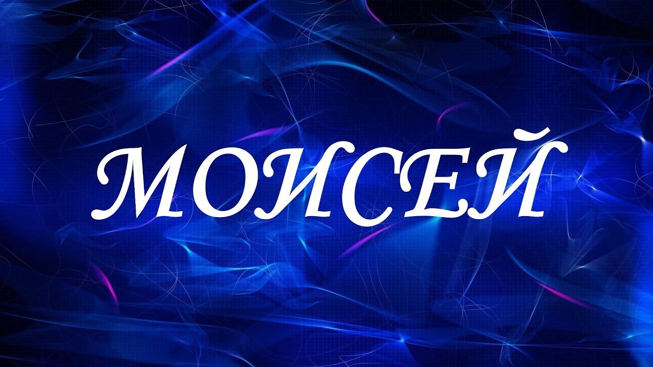 Значение имени Моисей