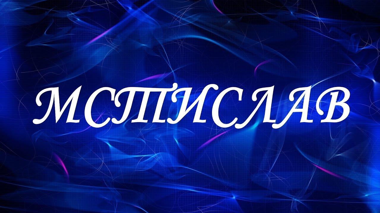 Значение имени Мстислав