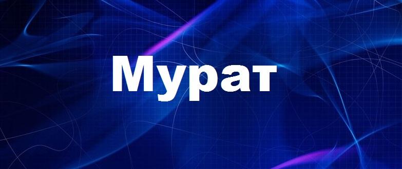Значение имени Мурат