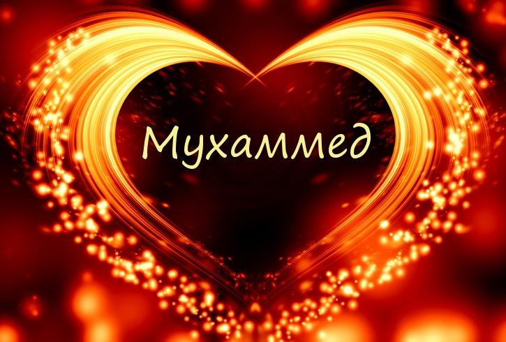 Значение имени Мухаммед