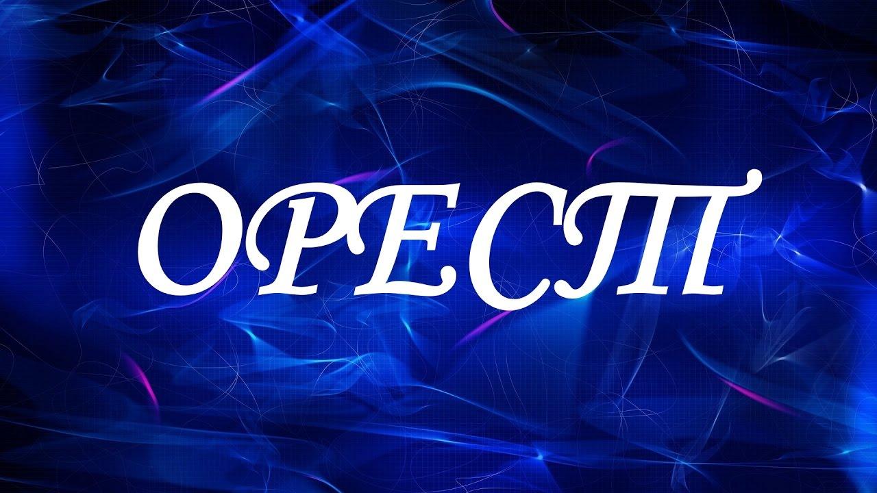 Значение имени Орест