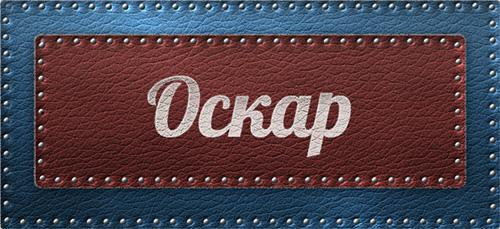 Значение имени Оскар