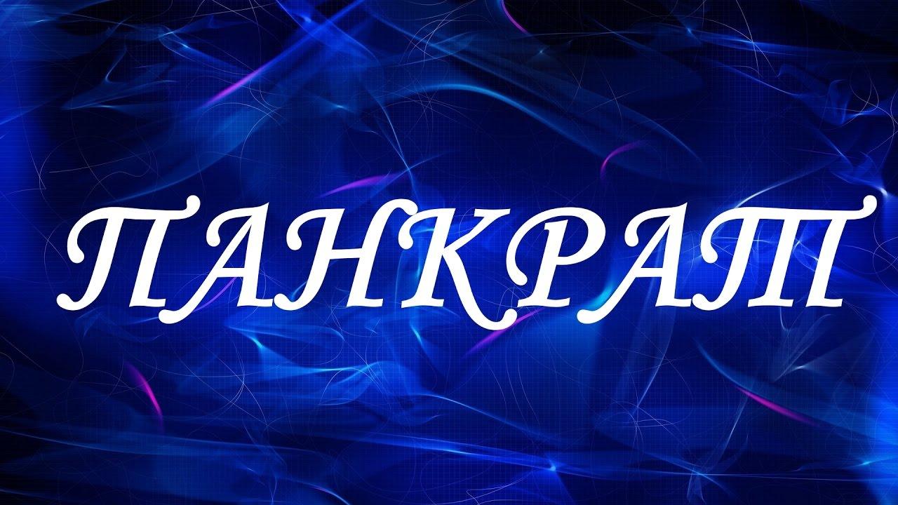 Значение имени Панкрат