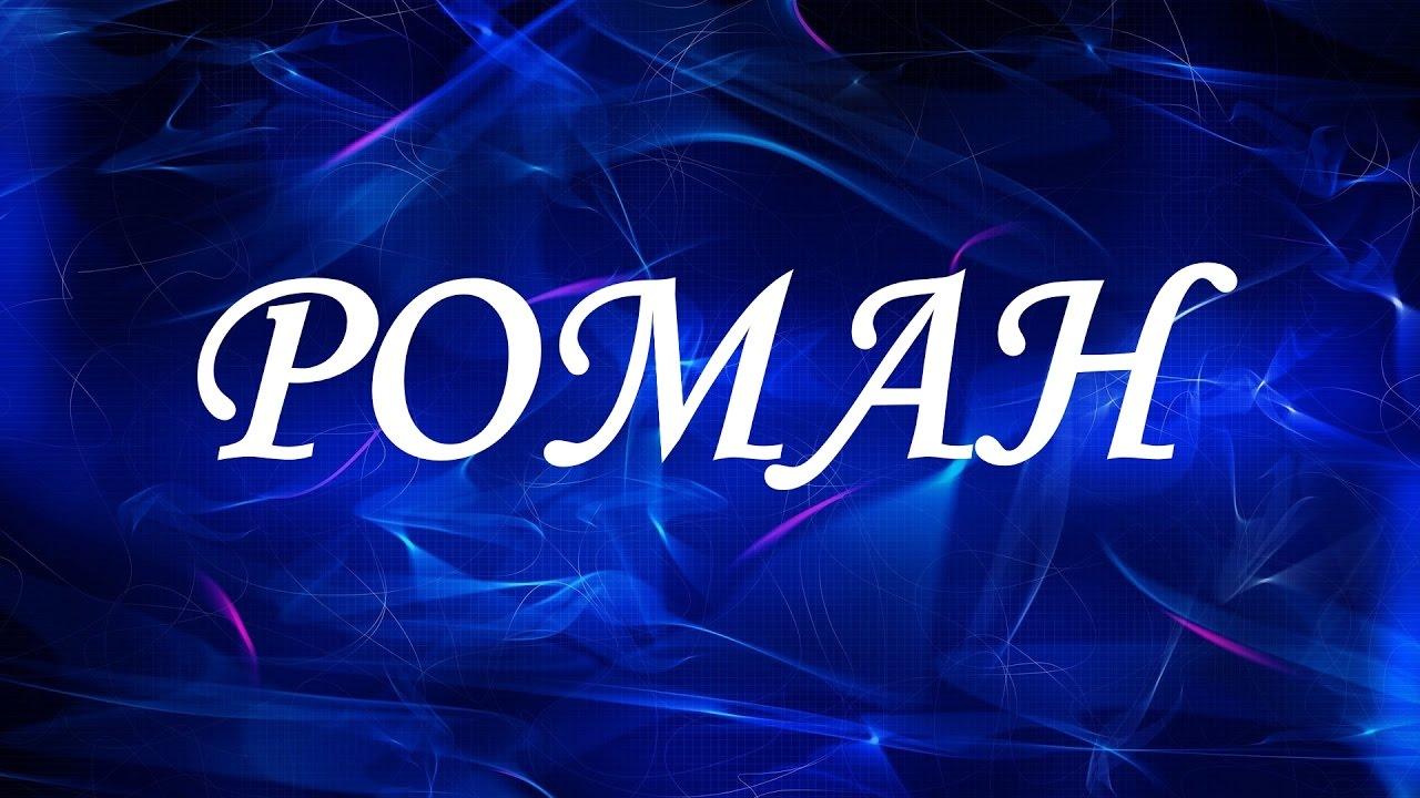 Значение имени Роман (Рома)