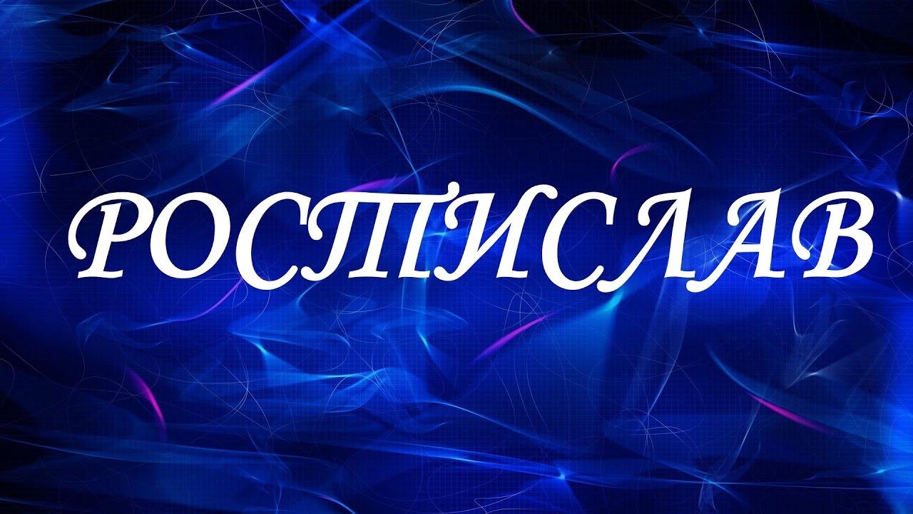 Значение имени Ростислав