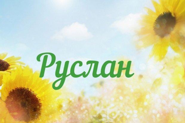Значение имени Руслан