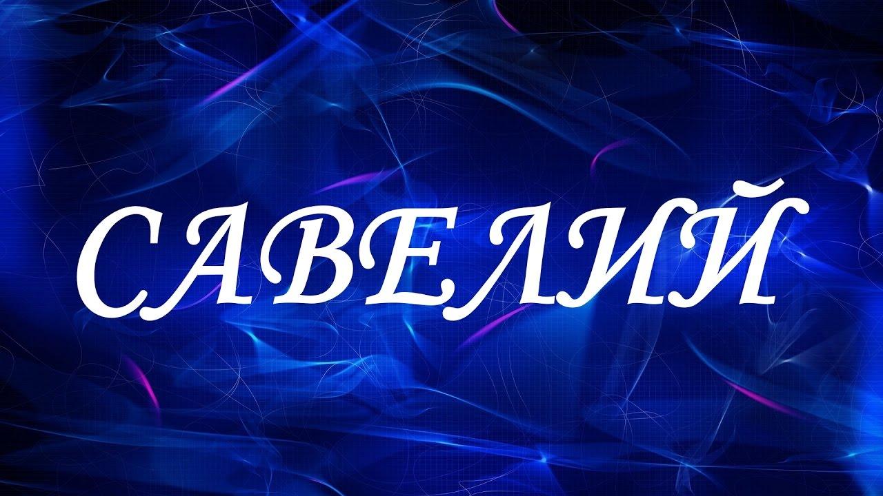 Значение имени Савелий (Сава)