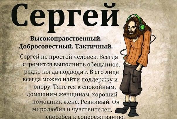 Значение имени Сергей