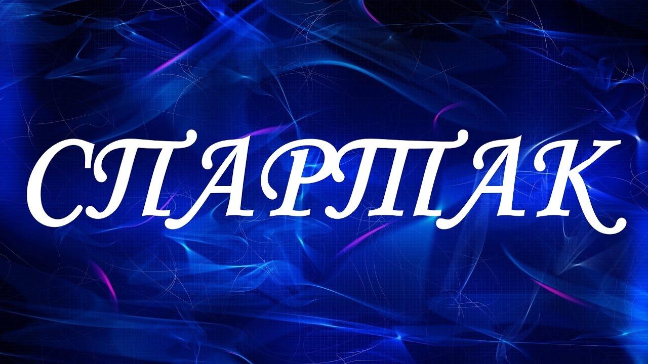 Значение имени Спартак