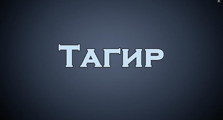Значение имени Тагир
