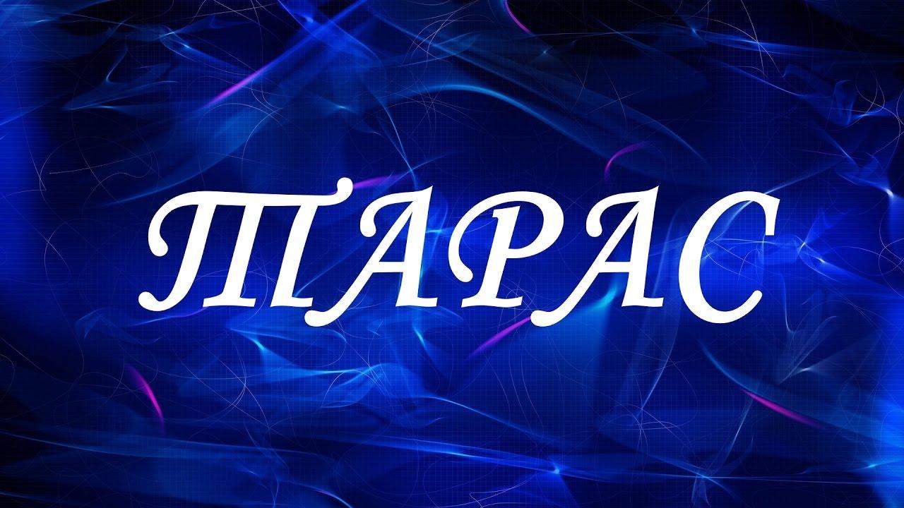 Значение имени Тарас
