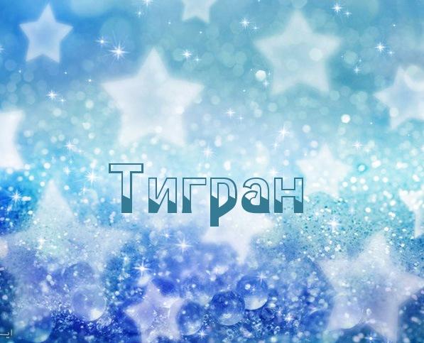 Значение имени Тигран