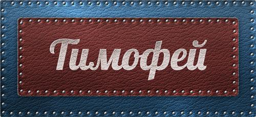 Значение имени Тимофей