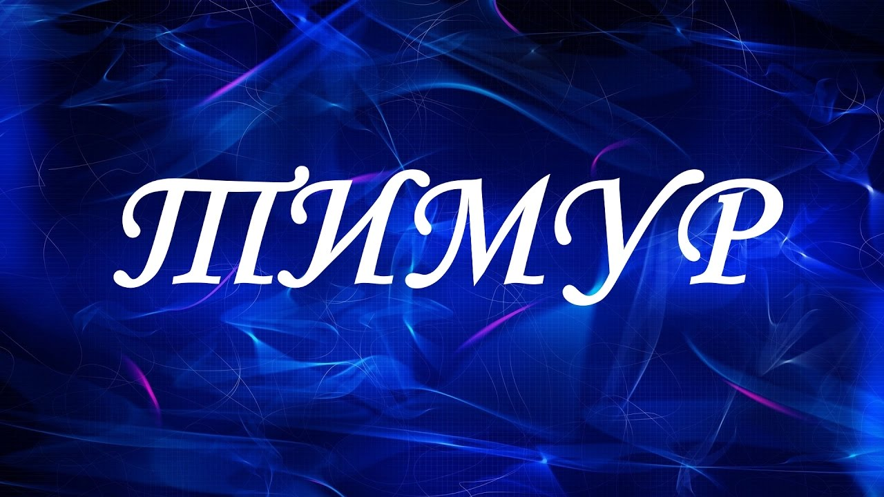 Значение имени Тимур