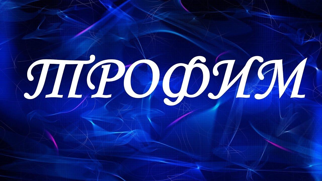 Значение имени Трофим