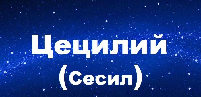 Значение имени Цецилий (Сесил)