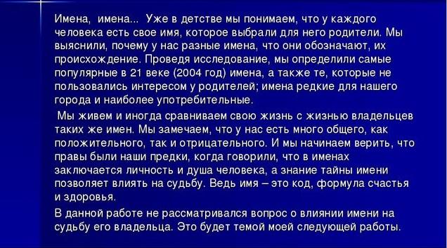 Значение имени Чеслав