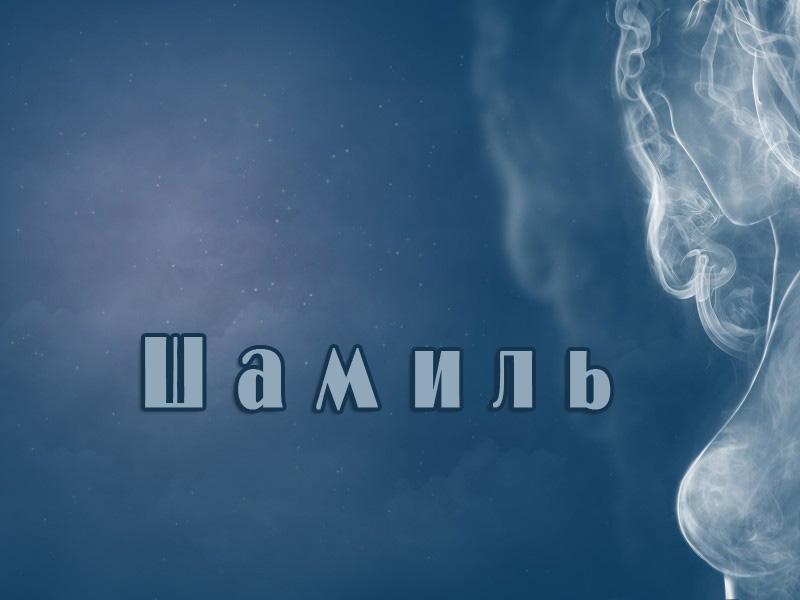 Значение имени Шамиль