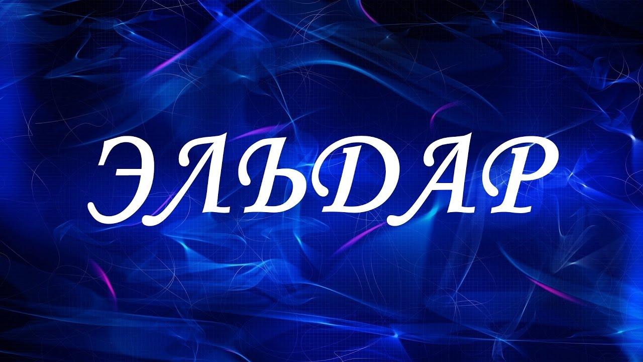 Значение имени Эльдар