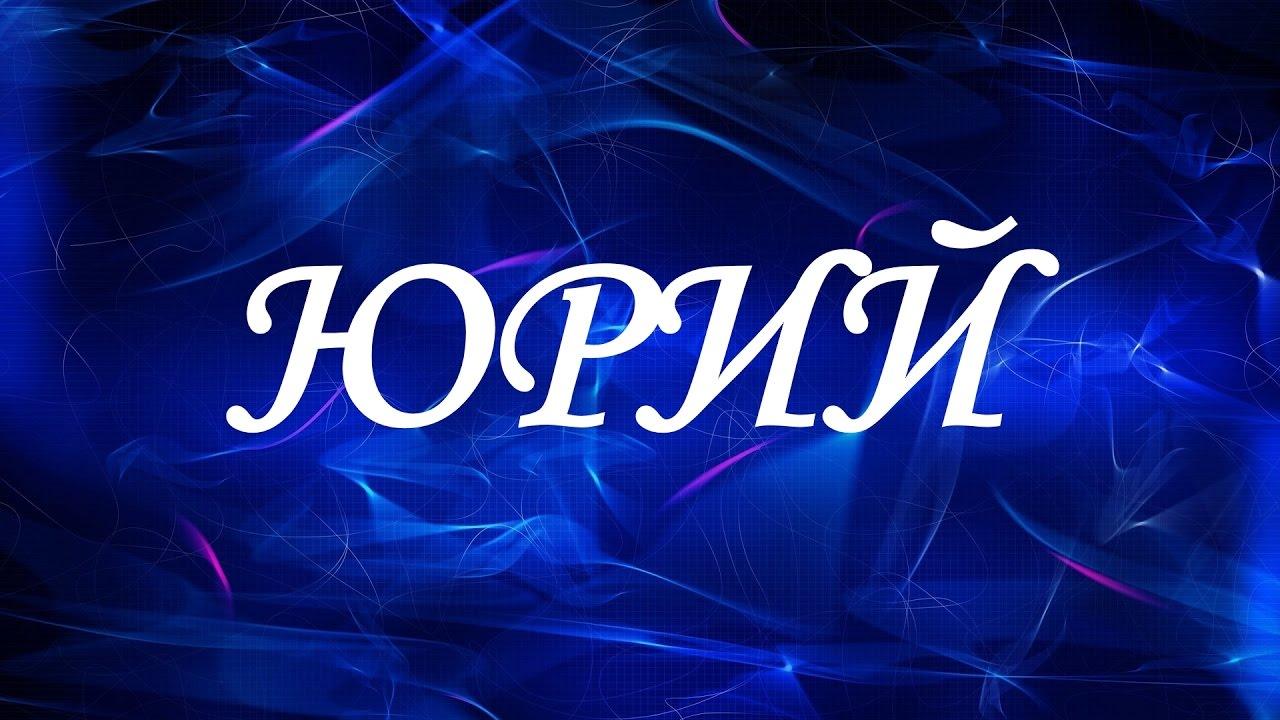 Значение имени Юрий