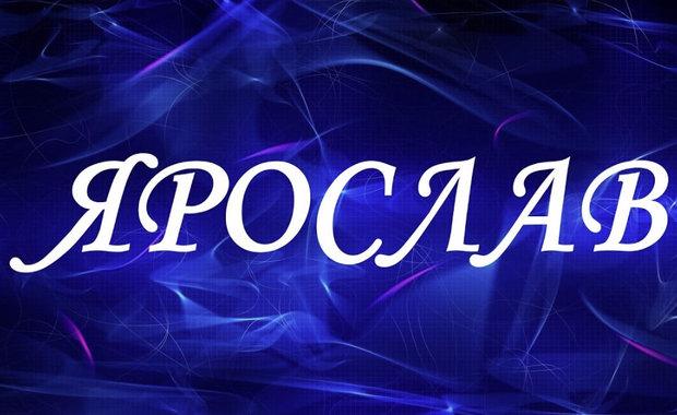 Значение имени Ярослав (Ярик)