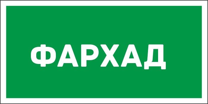 Значение имени Фархад