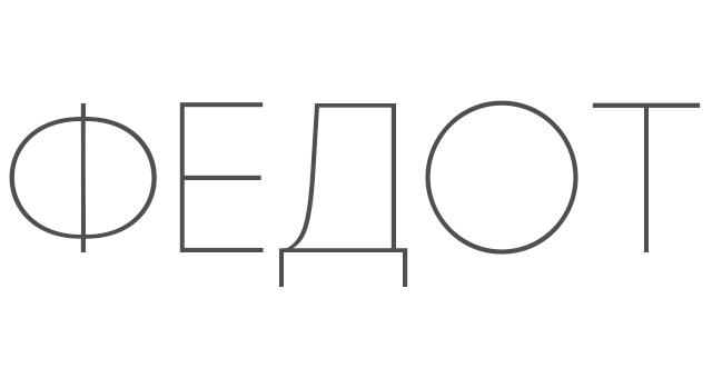 Значение имени Федот
