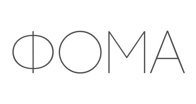 Значение имени Фома