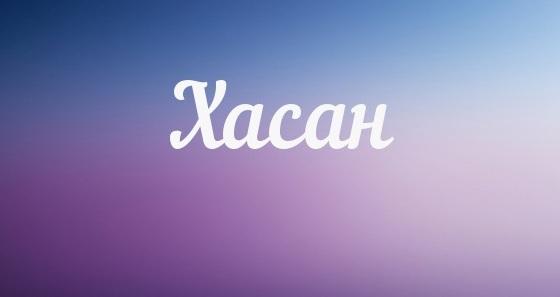 Значение имени Хасан
