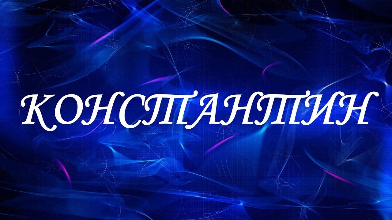 что означает имя константин с греческого